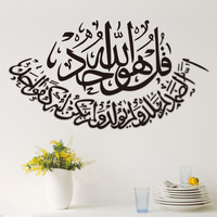 High quality Islamic wall stickers Muslim designs Vinyl home stickers wall decor decals Lettering Art Home Mural