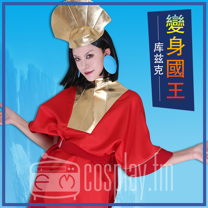 The Emperor's New Groove Kuzco Cosplay Costume