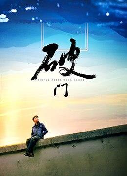 《破门》2018年中国大陆剧情电影在线观看
