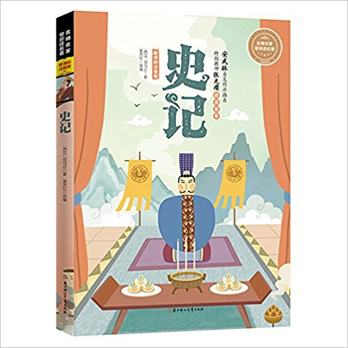 The Book Of Shi-Ji (Historical Records) With Pin Yin / Redords Of The Grand History Of China