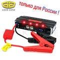 Акции в России! высокая Мощность Дизельных и Бензиновых Автомобилей Скачок Стартер Зарядное устройство Портативный Телефон Питания Ноутбука Банк и Свет