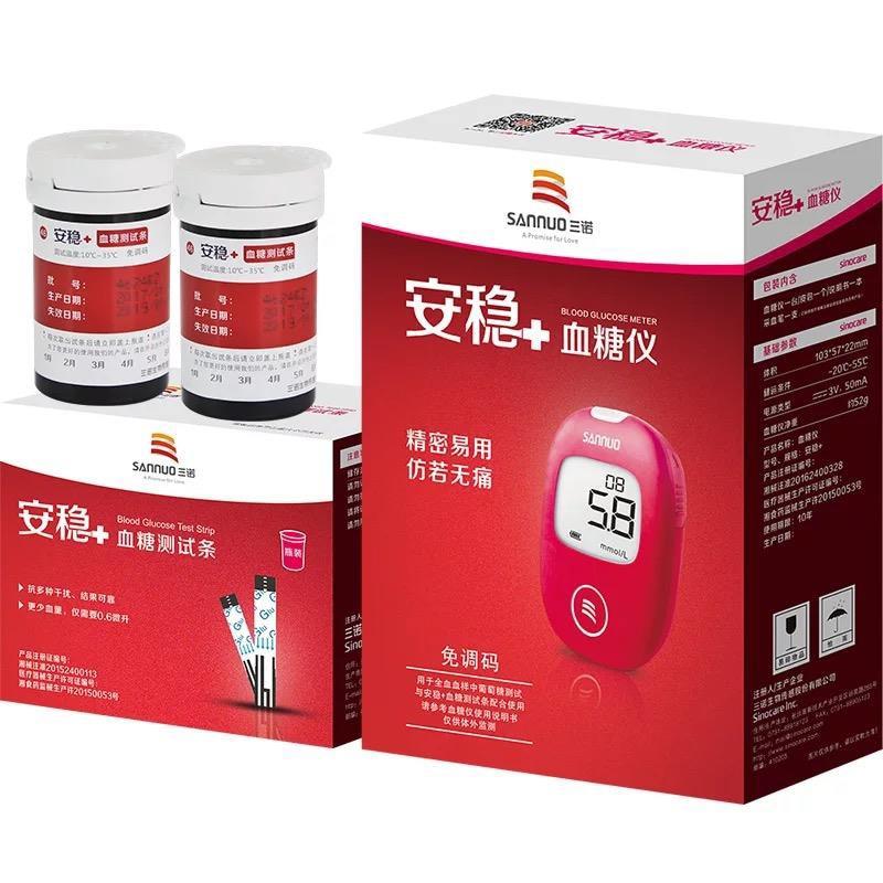 Измеритель уровня глюкозы в крови RED Sannuo, для диабетиков, 100 тестовых полосок + 100 ланцетов, система мониторинга уровня глюкозы в крови, 5S, быст...