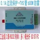 2 варианта RS232 к волоконно оптический конвертер трансивер одиночный (несколько) режим Single Fiber FC круглый 600 Вт молниезащиты