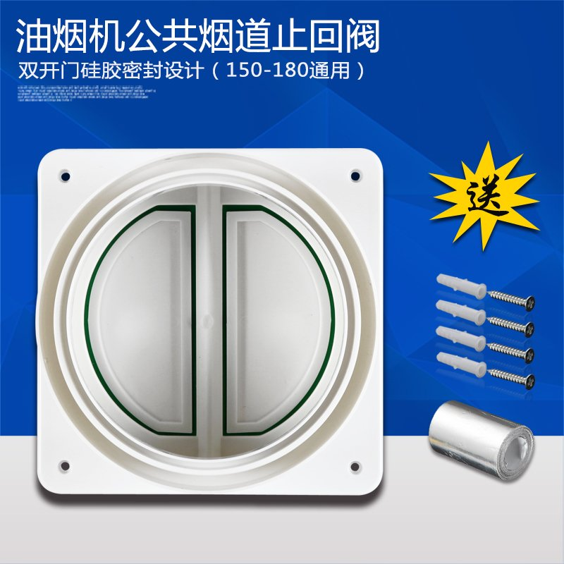 Range Hoods Common Flue Check Valve Kitchen Flue Check Valve Only Reverse Smoke Valve Double Open Door Silicone Seal