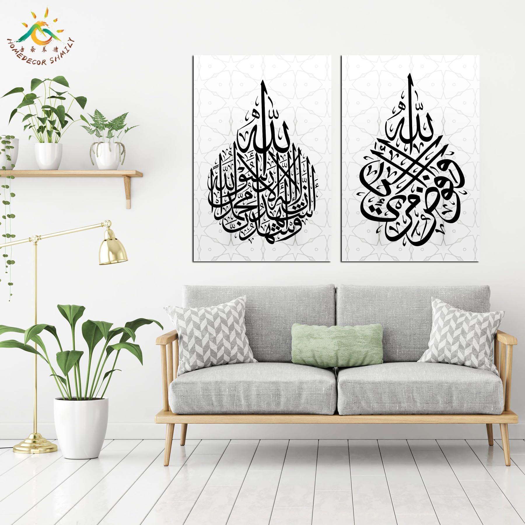 дешево!  Черный Исламская каллиграфия Арабский Современного Искусства Настенная Живопись Плакат Старинные