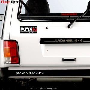Image 5 - 3 Ratels TZ 1409 #8.6*20cm bpan 다채로운 자동차 스티커 vk.com/bezposadkiavtonet 재미 있은 자동 스티커 전사 술