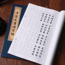 אלף אופי קלאסי ללמוד במהירות עקבות את מחברת קליגרפיה סיני אופי בפועל קטן Rregular תסריט