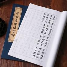 Clásicos de mil caracteres para aprender rápidamente a trazar el cuaderno, caligrafía, personaje chino, práctica, escritura regular pequeña