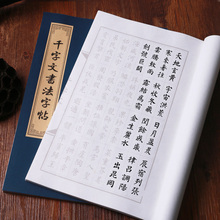 Thousand-Character Classic Learn Quickly Trace the Copybook Calligraphy Chinese Character Practice Small Rregular Script  300 song ci poetry copybook chinese pen calligraphy copybook regular script student adult copybook