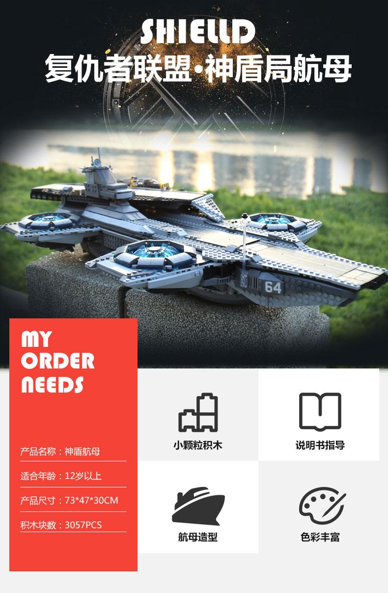 com 76042 shield helicoarrier modelo kits de