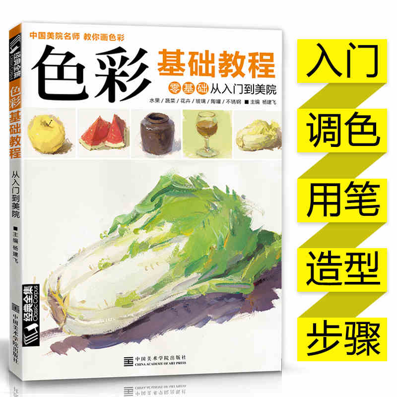 Color basics tutorial book:China Academy of Fine Arts teacher to teach you to paint colors Zero-based entry-painting book laser fce teacher s book