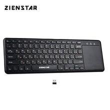 Мультимедийная Беспроводная русская клавиатура zienstar 24 ГГц