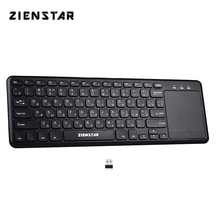 Zienstar 2.4Ghz Multimedia Wireless Russian Keyboard with Touchpad for Windows PC,laptop,ios pad,Smart TV,HTPC IPTV,Android Box