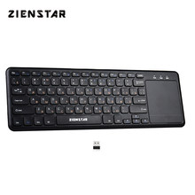 Zienstar teclado ruso inalámbrico Multimedia de 2,4 Ghz con almohadilla táctil para PC Windows, ordenador portátil, almohadilla ios, smart TV HTPC IPTV Android caja(China)