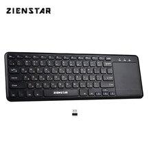 Zienstar 2.4Ghz Multimedya Kablosuz rusça klavye Touchpad ile Windows PC, dizüstü bilgisayar, ios pad, Akıllı TV, HTPC IPTV, Android Kutusu
