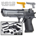 43-45 Unids Bloques de Alta calidad Pistola Desert Eagle Pistola de Juguete con silenciador y Paquete Original Cross Fire CF CS Cosplay juguetes SA492