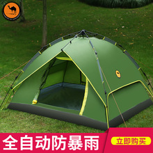 цена на 3-4 people camping automatic outdoor multi-person camping outdoor waterproof double-decker camping tent