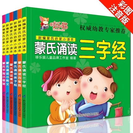 6pcs Montessori Education Cognitive Reading Books About San Zi Jind Di Zi Gui