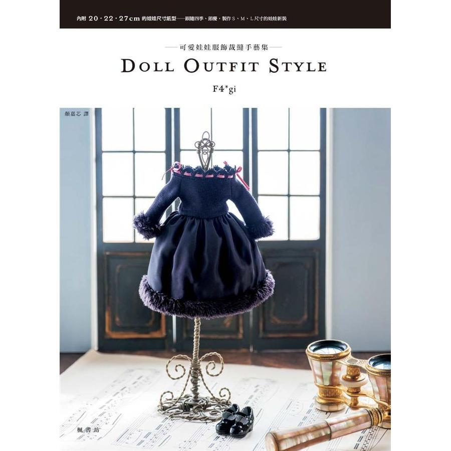 DOLL OUTFIT STYLE Cute Doll Dress Tailor Craft Set Book Four Seasons Doll Dress Clothes Book
