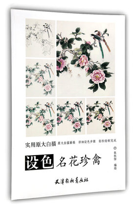 Traditional Chinese Bai Miao Gong Bi Line Drawing Art Painting Book About Famous Flowers And Rare Birds