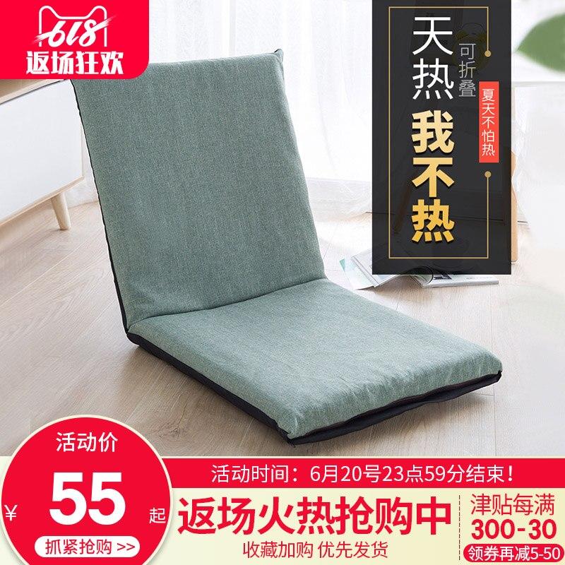 Lazy Sofa Tatami Single Floor Small Sofa Dormitory Bedroom Floating Window Bedroom Folding Bed Back Chair Bean Bag Sofa