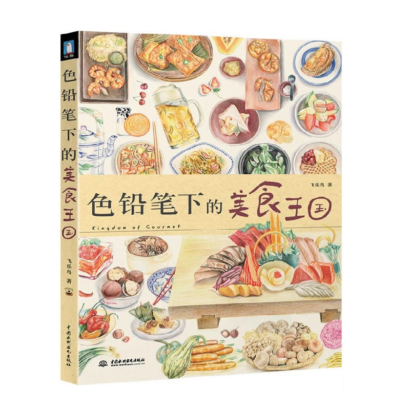 Color Pencil Gourmet Kingdom Coloring Book Delicious Food Painting Books Art Sketch Drawing Tutorial Book