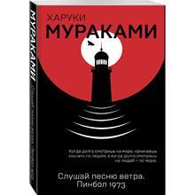 Слушай песню ветра. Пинбол 1973 (Харуки Мураками, 978-5-04-097461-0, 320 стр., 16+)