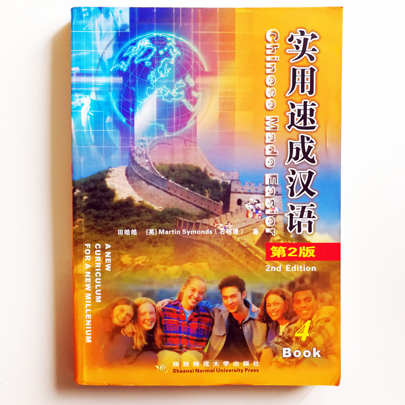 Chinese Made Easier Vol. 4 Textbook (1CD )A New Curriculum for a New Millenium English  Version english in social science vol 1