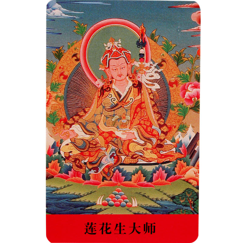 Tibetan Buddhism Padmasambhava Buddha Statue Amulet Buddha Card