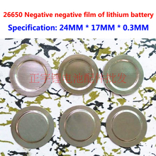26650 negative electrode of lithium battery, spot welding cap 26700 lithium battery negative pole, pole piece auxiliary battery common negative pole thyristor module mtk300a 1600v