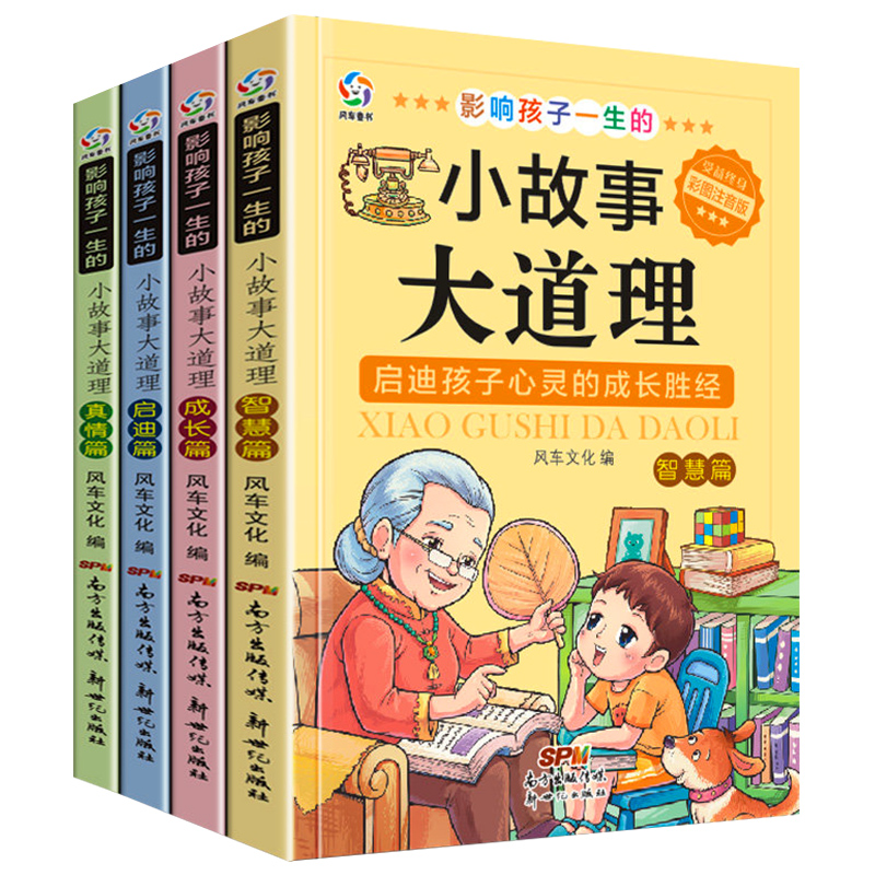 Chinese Story Books Major Principle Life Philosophy Pinyin Books For Primary Students Inspiring The Child's Mind Book,Set Of 4