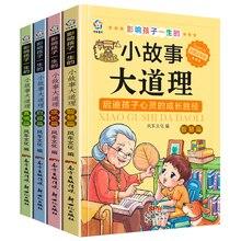 Livres dhistoires chinoises sur les principes majeurs de la vie, livres de philosophies, pinyin, pour élèves du primaire, inspirant lesprit de lenfant, ensemble de 4