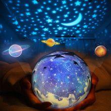 Yıldız gece ışıkları çocuklar için evrensel Cosmos yıldızlı gökyüzü ışık LED projektör döner lamba gece lambası ay deniz dünya dekoratif