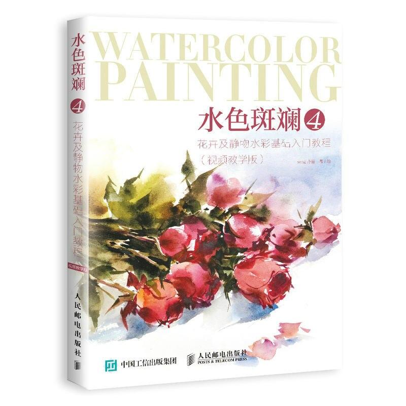 花と静物水彩基本入門チュートリアルブック花描画技術ブック