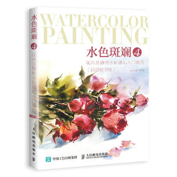 Flowers and Still Life Watercolor Basic Introductory Tutorial Book Flower Drawing Technique - discount item  10% OFF Books