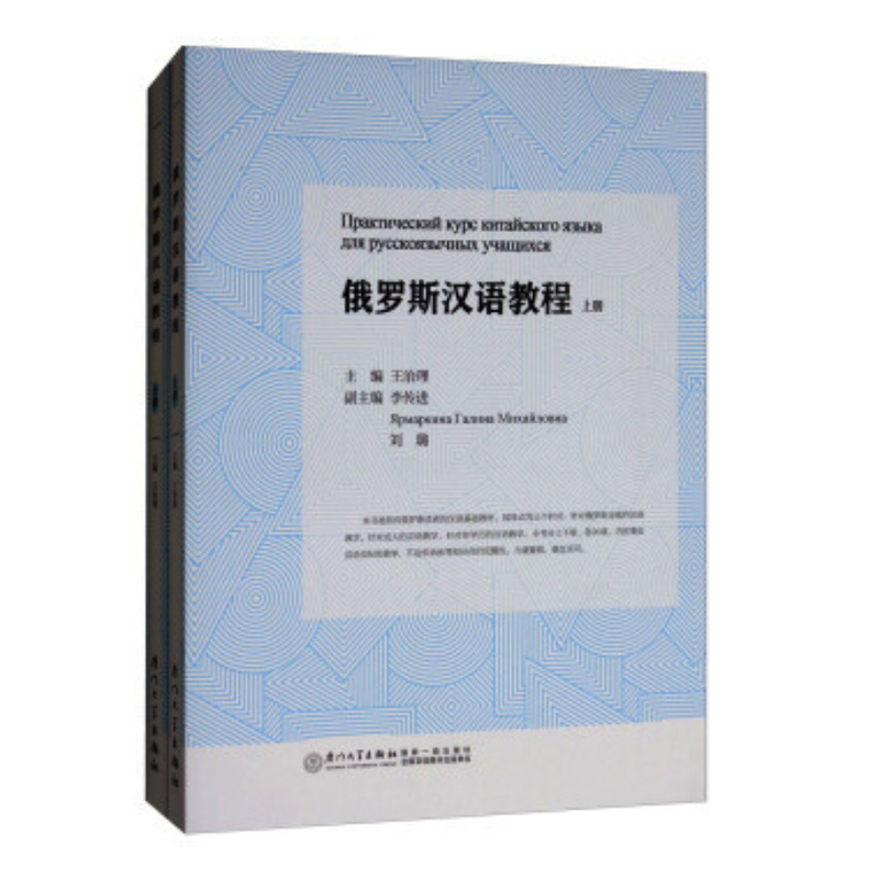 Russian Chinese Course I+II Chinese Textbooks For Russian Adults Learning Chinese Books