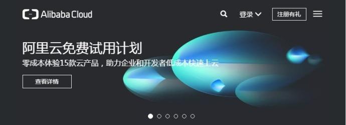 #阿里云国际站#.xyz域名首年只要0.18美元(附其他优惠)
