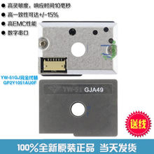 100% novo pm2.5 sensor de poeira YW-51GJ YW-51 alta substituição sensível gp2y1051au0f
