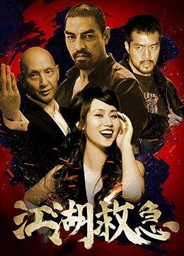 《江湖救急》2017年中国大陆喜剧电影在线观看