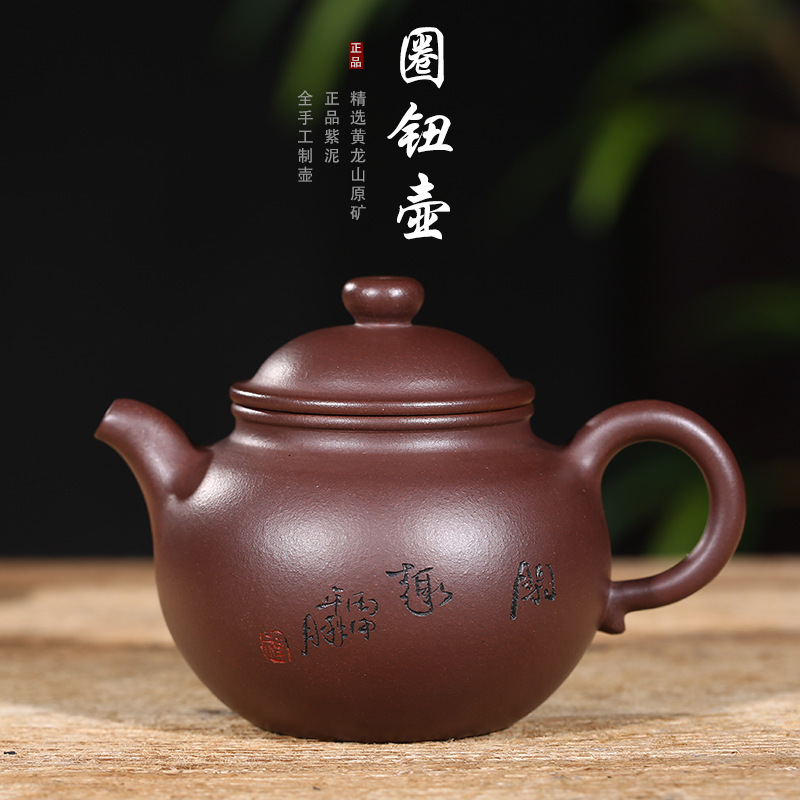 Yixing Purple Clay Pot Teaware Ore Mine Old Purple Clay Ring Button Pot Hand-made Teapot Gift Customized One SubstituteYixing Purple Clay Pot Teaware Ore Mine Old Purple Clay Ring Button Pot Hand-made Teapot Gift Customized One Substitute