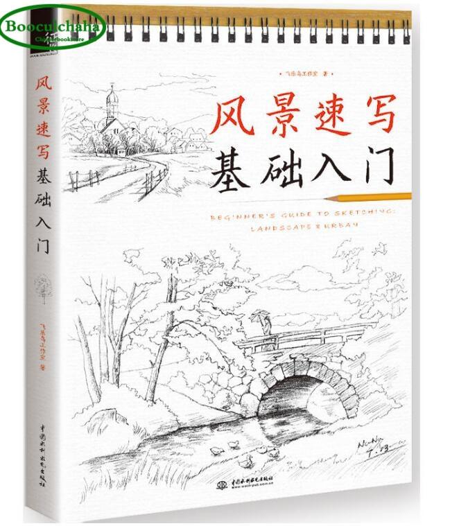 Cina Menggambar Art Buku Panduan Pemula Untuk Membuat Sketsa