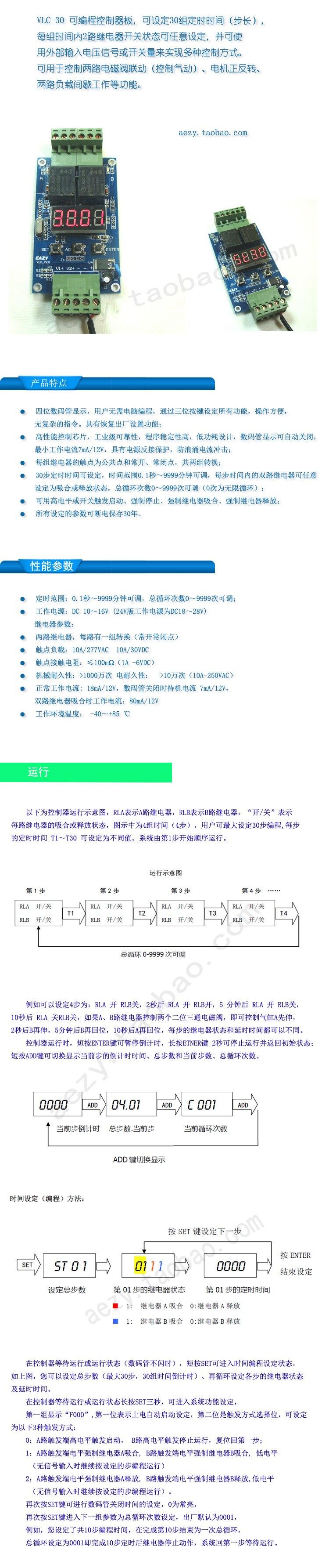 30 шаг программируемый реле времени Multi раздел выключения Multi группа синхронизации двойной путь 2 управление доска