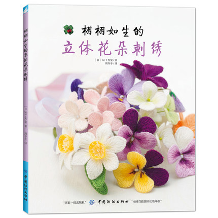 Vivid Three-dimensional Flower Embroidery Needle Method Book / Flower Pattern Manual DIY Embroidery Manual Handmade Book