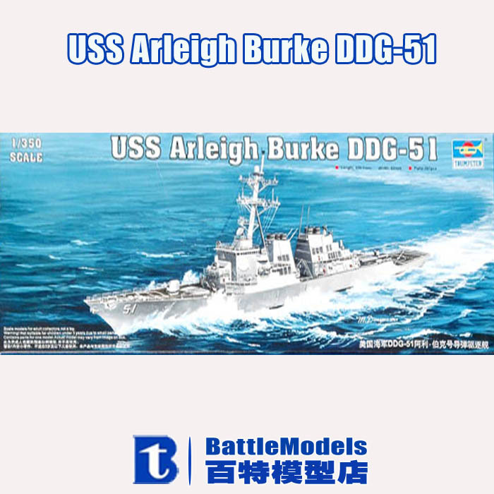 Trumpeter 1//350 04523 USS Arleigh Burke DDG-51