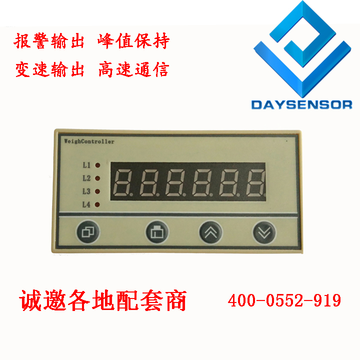 Weighing sensor pressure weighing display controller quantitative packaging force value display instrument 4 20mA 0 5v