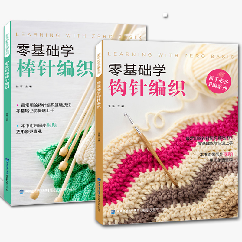 2pcs/set New Hot Hooked Needle And Knitting Needle Knitting Book Pattern Weave Textbook For Beginners Handmade Essential Books