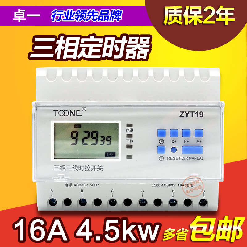 Zhuo a ZYT19 pump aerator exhaust three-phase three-phase control switch timer time controller 380V 1pcs bs230b button switch is 380 v three phase retainer
