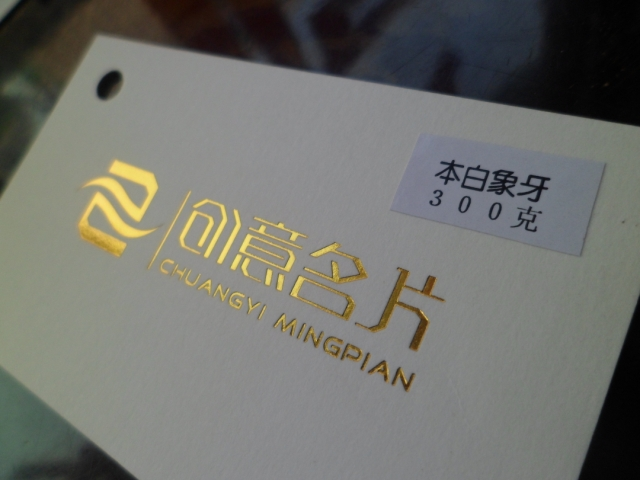 300gr business card hot stamping business card