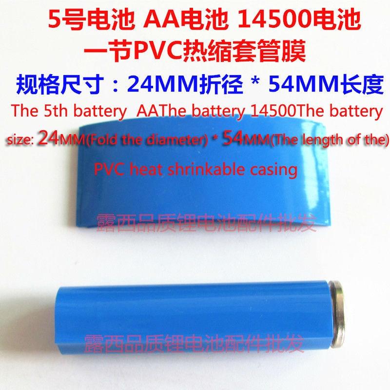 100 pçs/lote n° 5 baterias aa 14500 pacote de bateria de lítio um calor shrinkable manga pele célula pvc filme termoencolhível