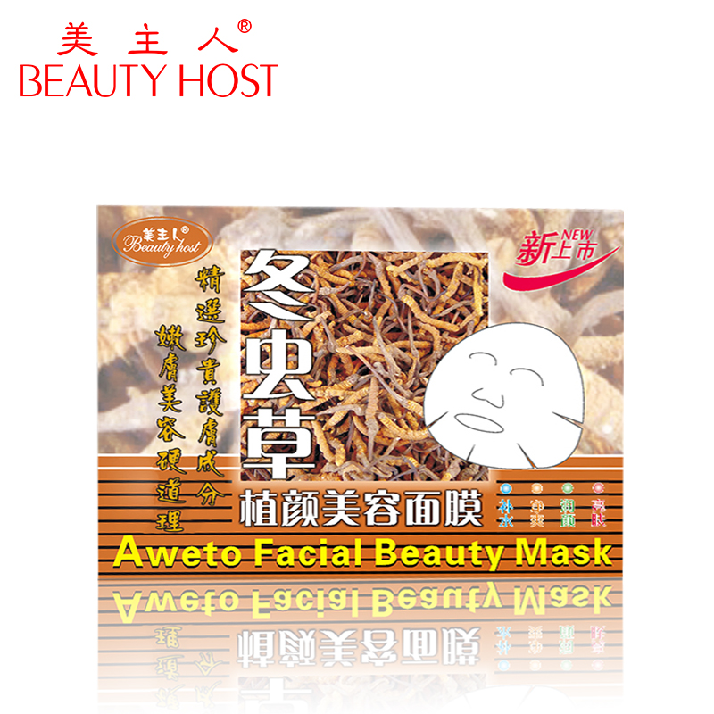 Beauty host cordyceps sinensis plant to raise beauty mask selection precious skin care mask